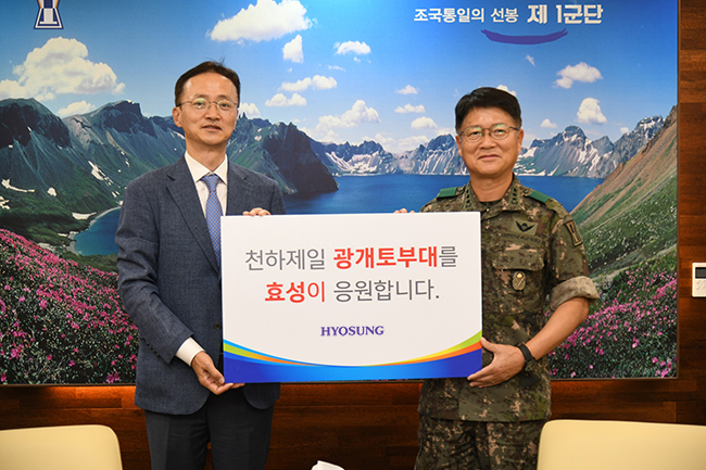 "Hyosung has been sponsoring ROK 1 Corps (""Gwanggaeto Corps"") for the last 10 years."