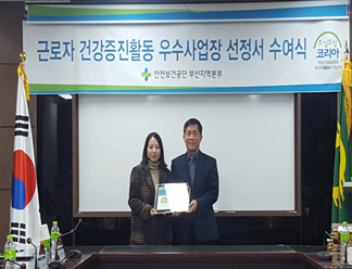 "Ulsan plant selected as an ""Excellent workplace with employees' health improvement"""