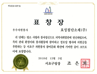 Hyosung Advanced Materials was selected as 'Certified Company for CSR in the Community' its volunteer work and contributions to the local community.