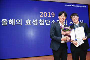 Picture of the Hyosung Advanced Materials' winner of Excellent New Employee Award in 2019
