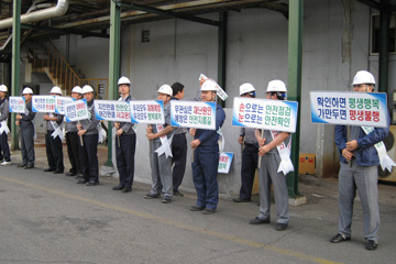 Picture of the Safety Campaign at Ulsan Plant