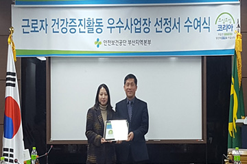 "Picture of the selected as ""The Best Workplace for Promoting Workers' Health"" in 2018"