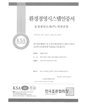 Daejeon_Aramid_ISO_14001_2015.png