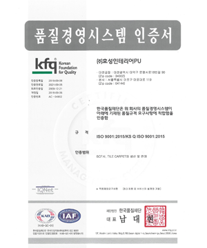 Daejeon_Aramid_ISO_9001_2015.png