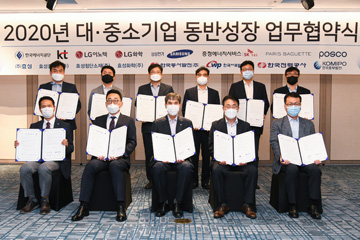 2020 Energy Partnership MOU, Supported and Supervised by the Korea Energy Agency (2020.6.26.)